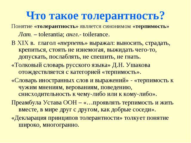 Что такое толерантность? Понятие «толерантность» является синонимом «терпимос...