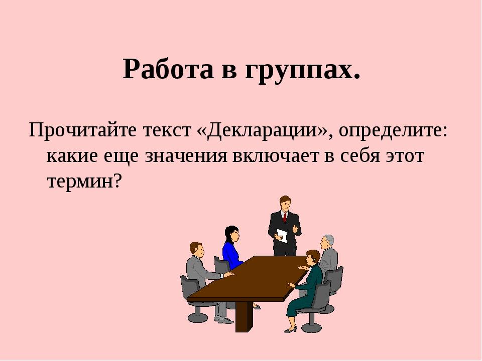 Работа в группах. Прочитайте текст «Декларации», определите: какие еще значен...