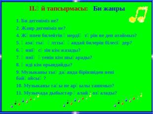 ІІ.Үй тапсырмасы: Би жанры 1. Би дегеніміз не? 2. Жанр дегеніміз не? 4. Жұппе