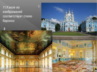 11.Какое из изображений соответствует стилю барокко 1 2 3