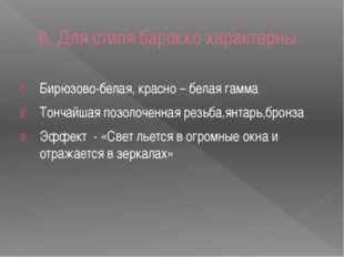 8. Для стиля барокко характерны Бирюзово-белая, красно – белая гамма Тончайша