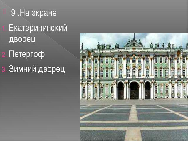 9 .На экране Екатерининский дворец Петергоф Зимний дворец