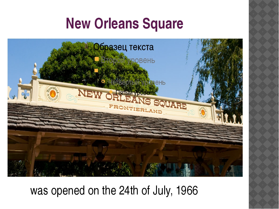 New Orleans Square was opened on the 24th of July, 1966