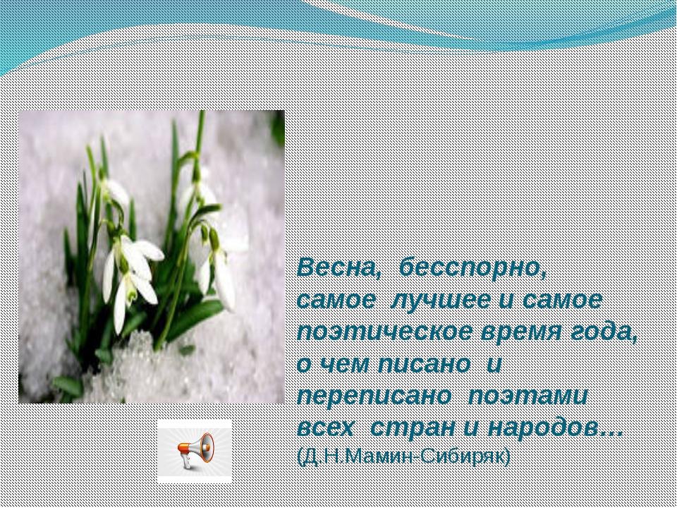 Весна, бесспорно, самое лучшее и самое поэтическое время года, о чем писано и...