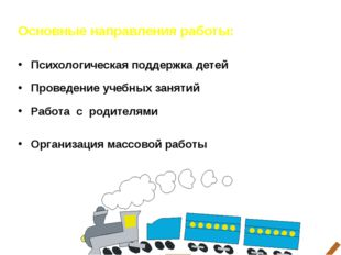 Основные направления работы: Психологическая поддержка детей Проведение учебн