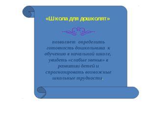 «Школа для дошколят» позволяет определить готовность дошкольника к обучению в