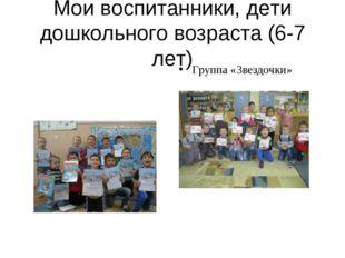 Мои воспитанники, дети дошкольного возраста (6-7 лет) Группа «Звездочки»