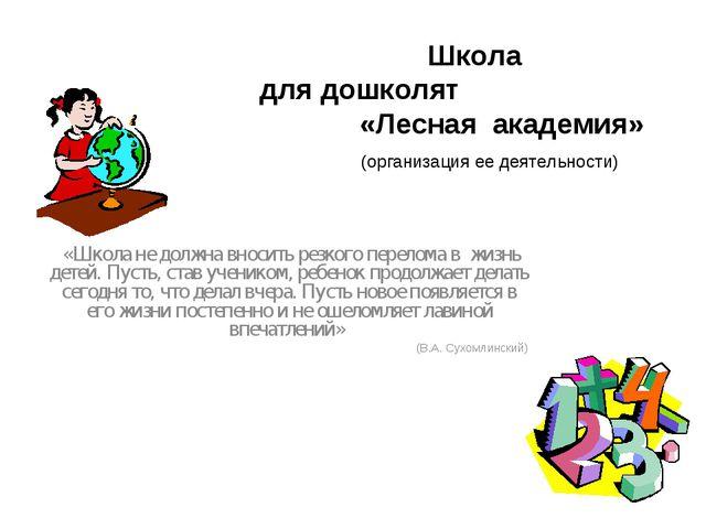 Школа для дошколят «Лесная академия» (организация ее деятельности) «Школа не...