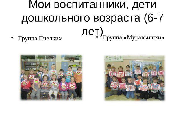Мои воспитанники, дети дошкольного возраста (6-7 лет) Группа Пчелки» Группа «...
