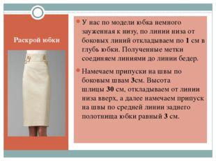 Раскрой юбки У нас по модели юбка немного зауженная к низу, по линии низа от