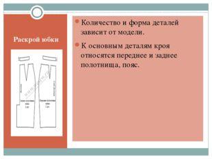 Раскрой юбки Количество и форма деталей зависит от модели. К основным деталям
