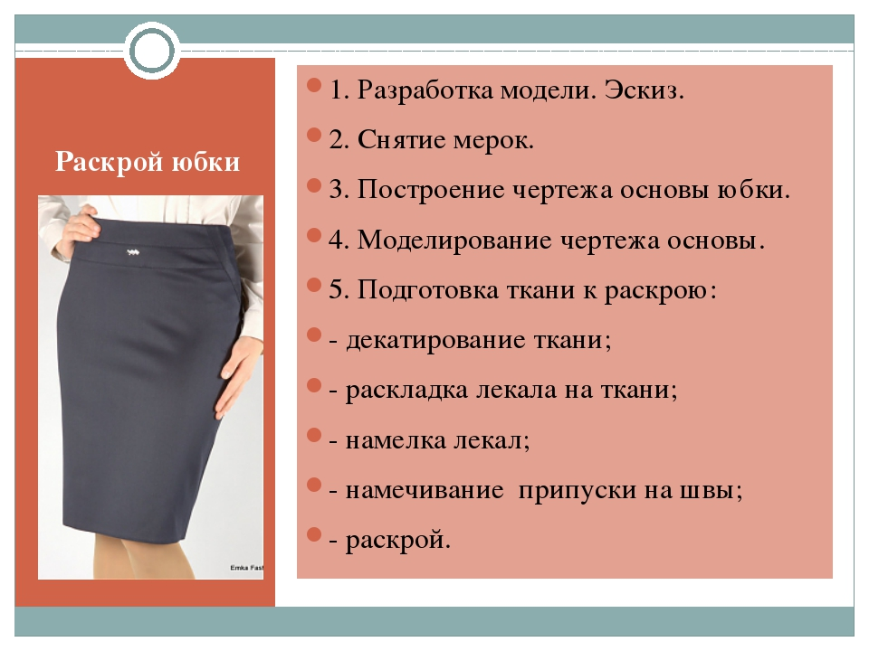 Как сделать юбку из основы юбки 4