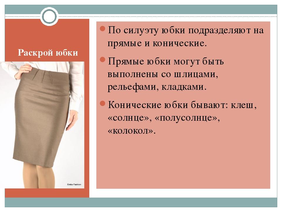 Раскрой юбки По силуэту юбки подразделяют на прямые и конические. Прямые юбки...