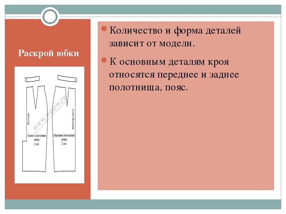 Раскрой юбки Количество и форма деталей зависит от модели. К основным деталям...