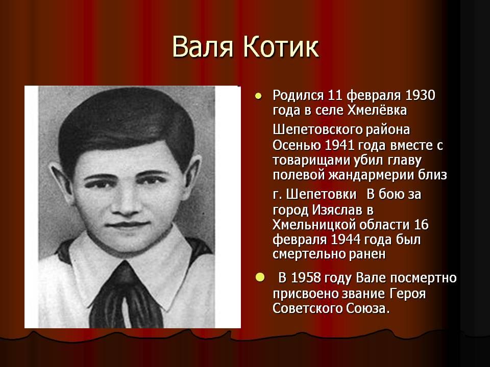 http://900igr.net/datas/istorija/Pioner-geroj/0004-004-Valja-Kotik.jpg