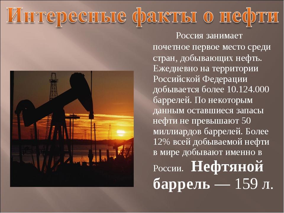 доклад про нефть с картинками длину превосходят