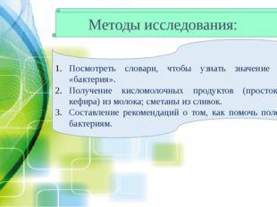Методы исследования: Посмотреть словари, чтобы узнать значение слова «бактери