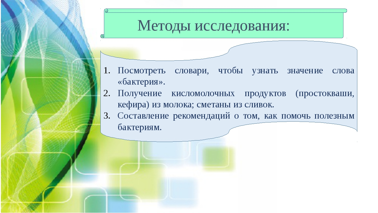 Методы исследования: Посмотреть словари, чтобы узнать значение слова «бактери...