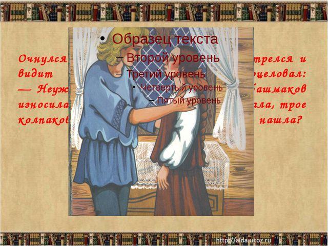 Очнулся Финист — ясный сокол, осмотрелся и видит Марьюшку. Обнял ее, поцелова...