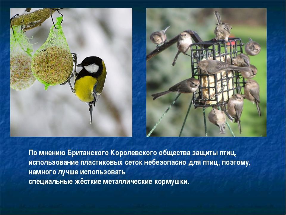 По мнению Британского Королевского общества защиты птиц, использование пласти...