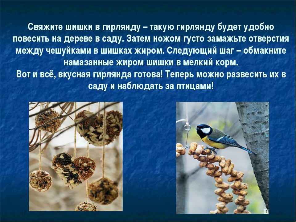 Свяжите шишки в гирлянду – такую гирлянду будет удобно повесить на дереве в...