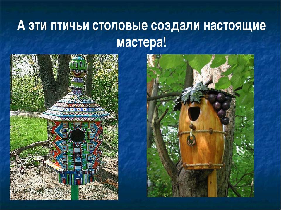 А эти птичьи столовые создали настоящие мастера!