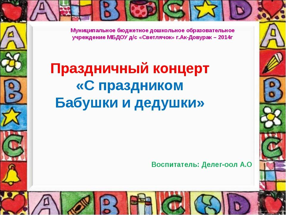 Цель работы: выявление роли пальчиковых игр для развития речи детей младшего...