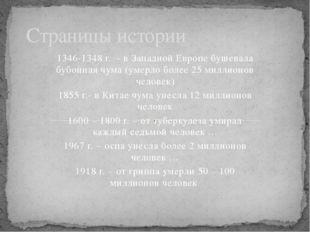 1346-1348 г. - в Западной Европе бушевала бубонная чума (умерло более 25 милл