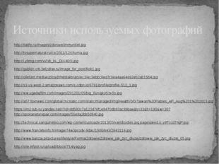 Источники используемых фотографий http://italife.ru/images/zdorove/immunitet.