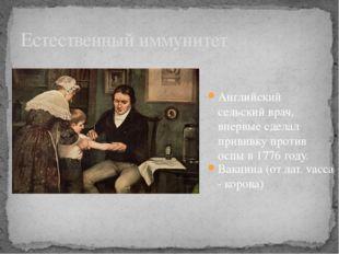 Английский сельский врач, впервые сделал прививкупротив оспы в 1776 году. Е