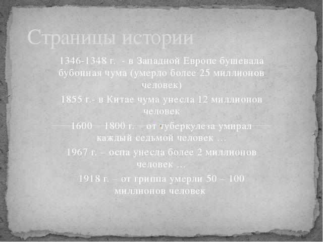 1346-1348 г. - в Западной Европе бушевала бубонная чума (умерло более 25 милл...