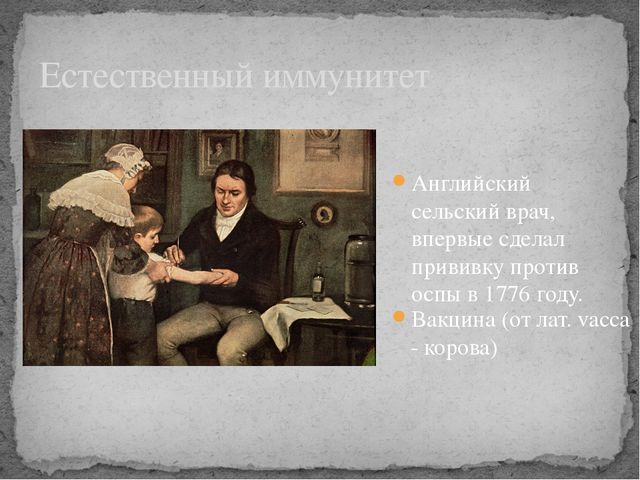 Английский сельский врач, впервые сделал прививкупротив оспы в 1776 году. Е...