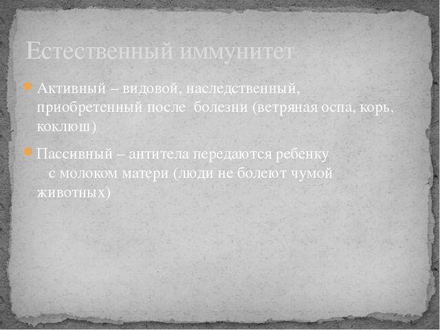 Активный – видовой, наследственный, приобретенный после болезни (ветряная осп...