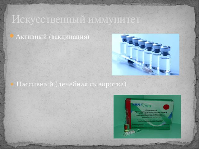 Активный (вакцинация) Искусственный иммунитет