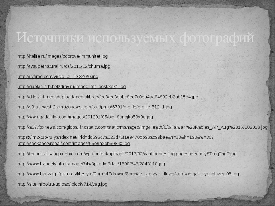 Источники используемых фотографий http://italife.ru/images/zdorove/immunitet....