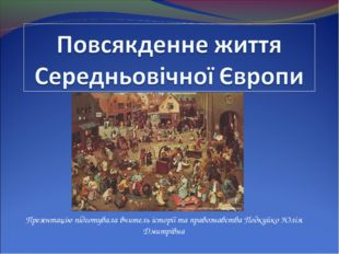 Презентацію підготувала вчитель історії та правознавства Подкуйко Юлія Дмитрі