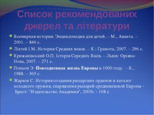 Список рекомендованих джерел та літератури Всемирная история. Энциклопедия дл