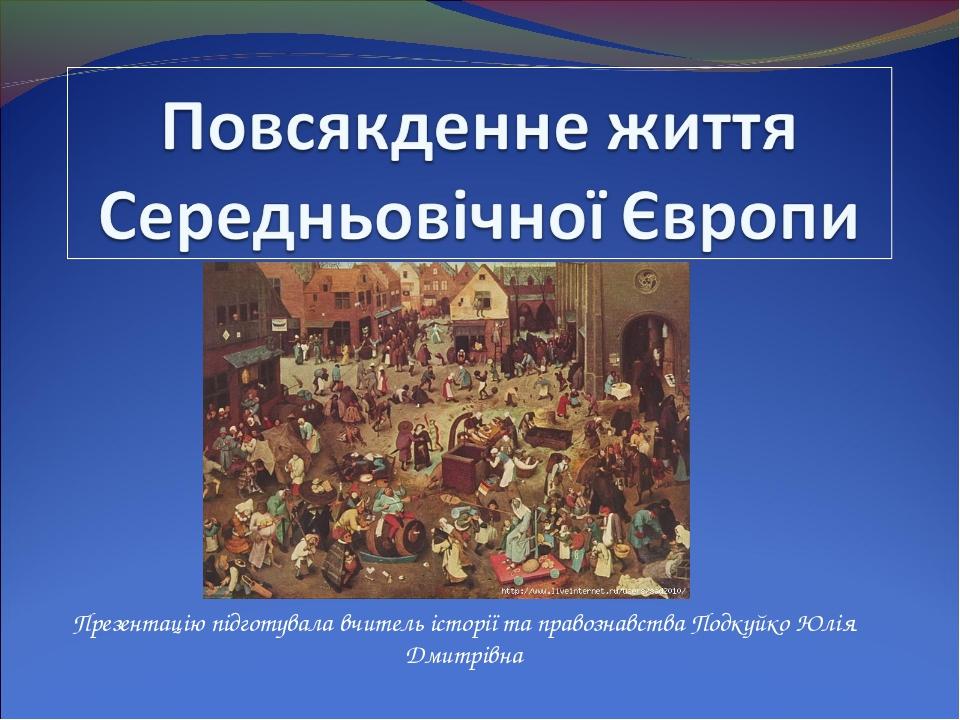 Презентацію підготувала вчитель історії та правознавства Подкуйко Юлія Дмитрі...