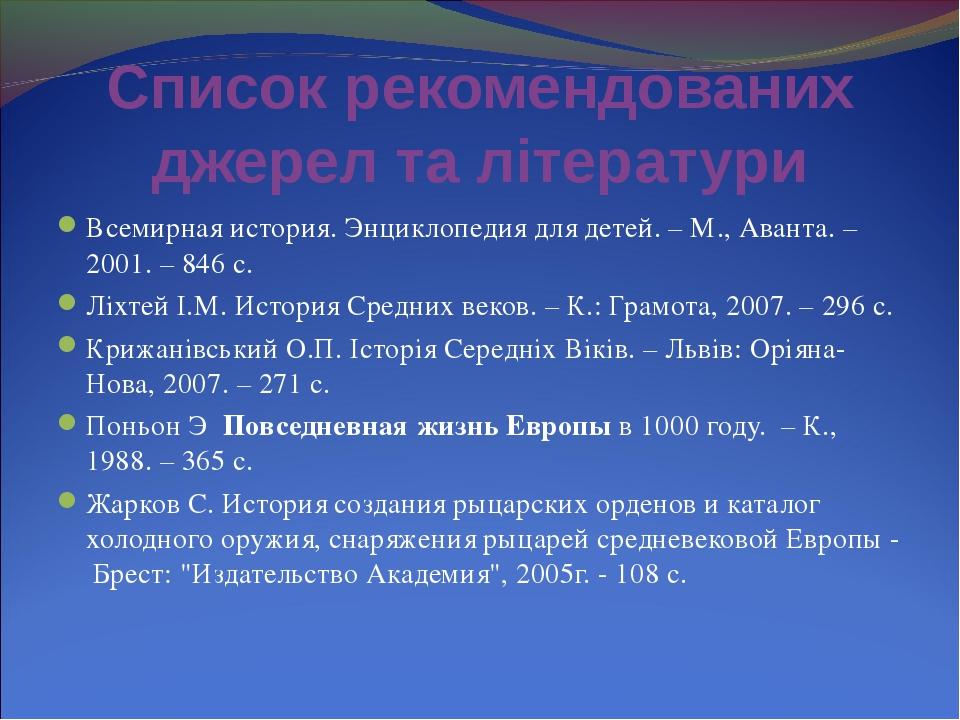 Список рекомендованих джерел та літератури Всемирная история. Энциклопедия дл...