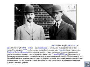 Бра́тья Уи́лбур и О́рвил Райт(англ.Wilbur Wright(1867—1912) иангл.Orvill
