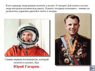 Самым первым космонавтом, который полетел в космос, был Юрий Гагарин. И вот о