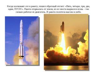 Когда космонавт сел в ракету, пошел обратный отсчет: «Пять, четыре, три, два,