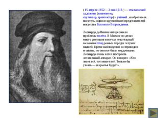 Леонардо да Винчи интересовали проблемыполёта. В Милане он делал много рисун