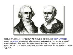 Первый публичный опыт братья Монгольфье произвели5 июня1783годас шаром из