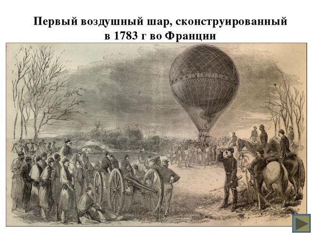 Первый воздушный шар, сконструированный в 1783 г во Франции