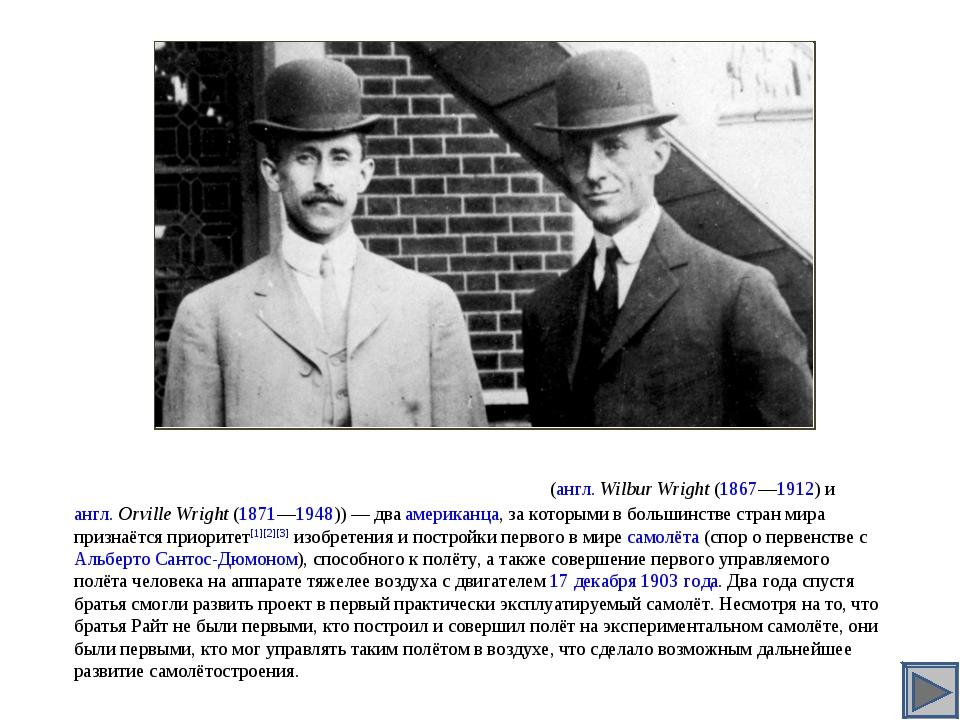 Бра́тья Уи́лбур и О́рвил Райт(англ.Wilbur Wright(1867—1912) иангл.Orvill...