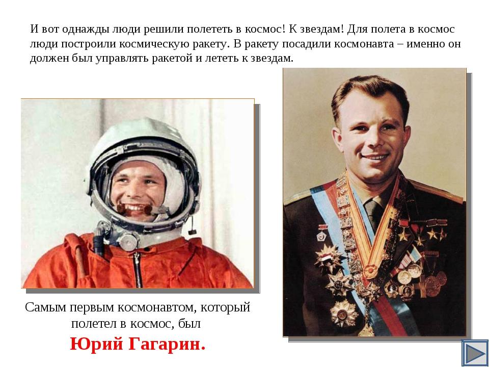 Самым первым космонавтом, который полетел в космос, был Юрий Гагарин. И вот о...