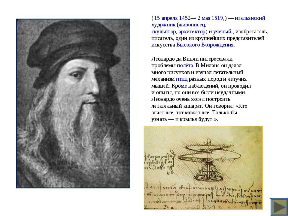 Леонардо да Винчи интересовали проблемыполёта. В Милане он делал много рисун...