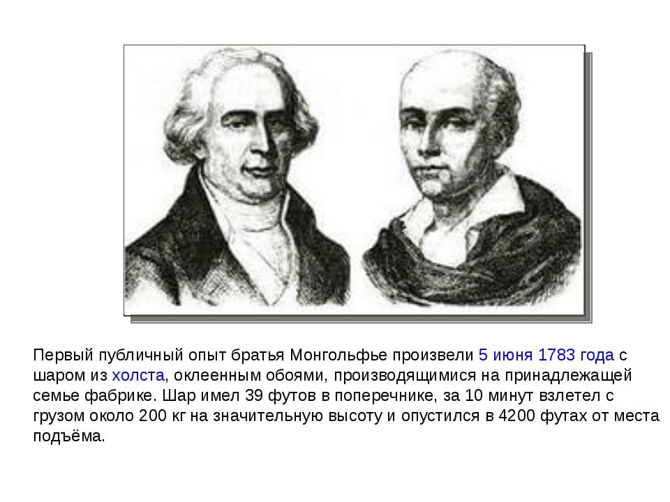 Первый публичный опыт братья Монгольфье произвели5 июня1783годас шаром из...