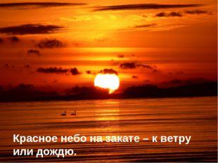 Красное небо на закате – к ветру или дождю.